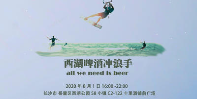 长沙首届精酿啤酒节 - [all we need is beer,craft beer]