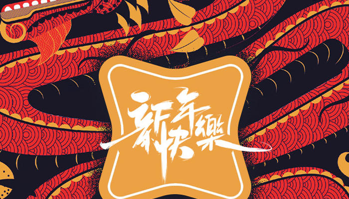https://file1.jiuhuar.com/春节快乐!新年我们继续喝口好精酿!?imageMogr2/gravity/Center/crop/700x400