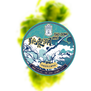 NO.18 Tiaodong Who IPA